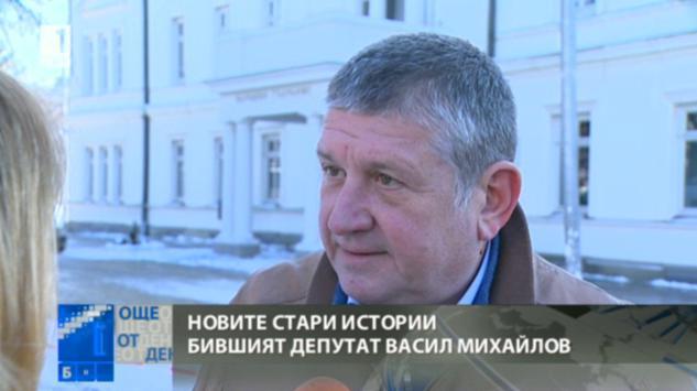 В рубриката Новите стари истории - бившият депутат Васил Михайлов - Нубиеца