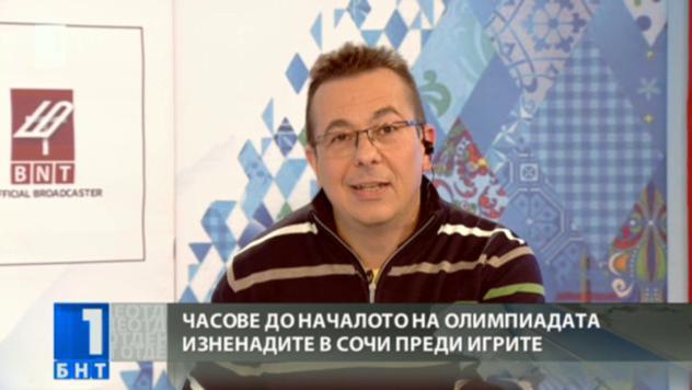 Часове до началото на олимпиадата - Камен Алипиев пряко от студиото на БНТ в Сочи