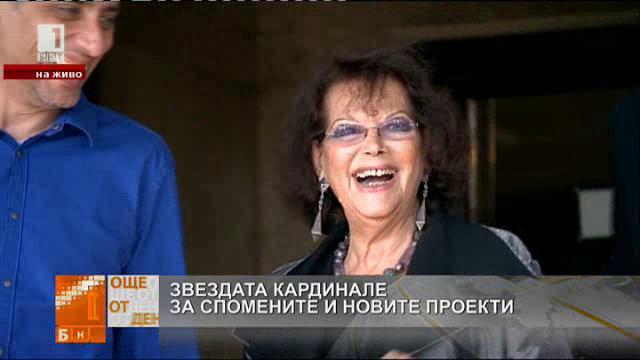 Клаудия Кардинале за спомените и новите проекти