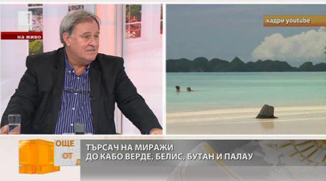 Максим Минчев - търсач на миражи