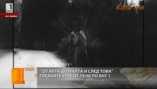 """""""От Ялта до Малта. И по-нататък…"""" - гледайте утре от 19.00 по БНТ 1"""