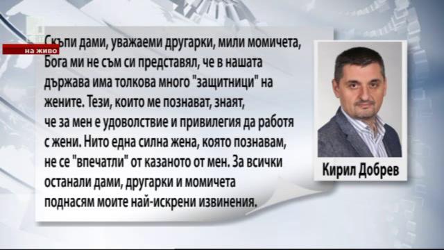 Реакциите по повод изказването на Кирил Добрев