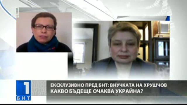 Какво бъдеще очаква Украйна? Внучката на Хрушчов ексклузивно пред БНТ