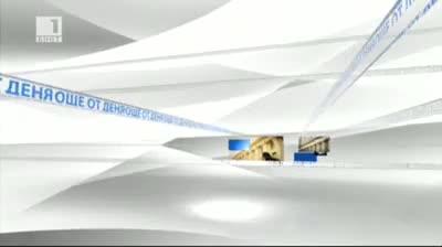 Още от деня - информационно - коментарен блок с водещ Милена Цветанска - 10 май 2013
