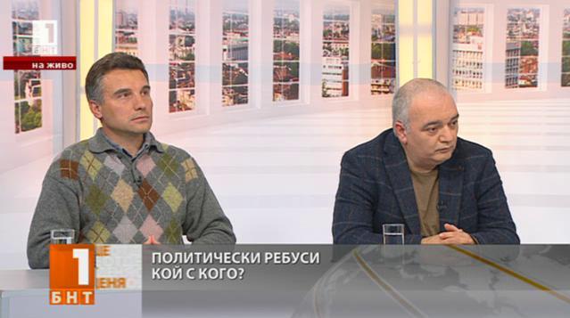 Формални и неформални договорки - анализ на социолога Иво Христов и на РR-експерта Арман Бабикян