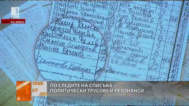 Защо Блъсков се озова при Василев?
