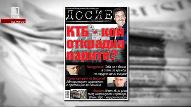 Новото издание Досие с разследване за КТБ