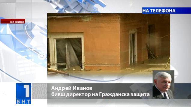 Коментар на Андрей Иванов, бивш директор на Гражданска защита
