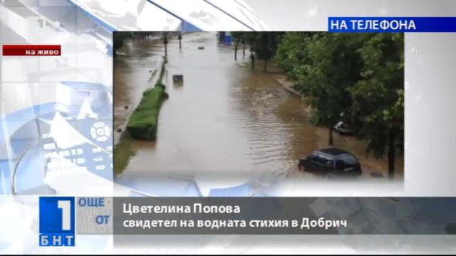 Наводнението в Добрич - разказ на свидетел