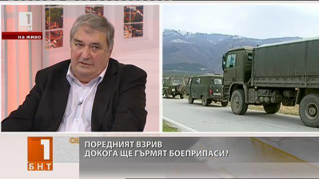 Иван Бояджиев и Николай Цонев за причините за взрива в Иганово
