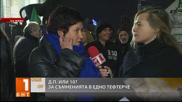 Протестиращите: Тефтерчето на Златанов е карта на корупцията