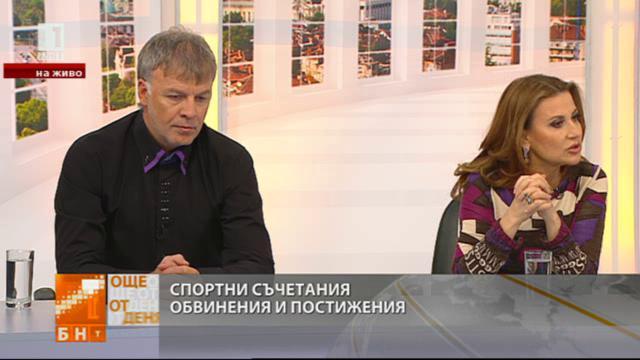 Спортни обвинения и постижения - Наско Сираков и Илиана Раева