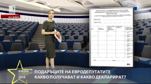 Подаръците на евродепутатите - какво получават и какво декларират?