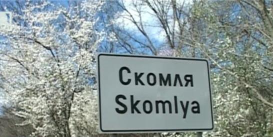 Скомля - селото, в което е забранено да се умира