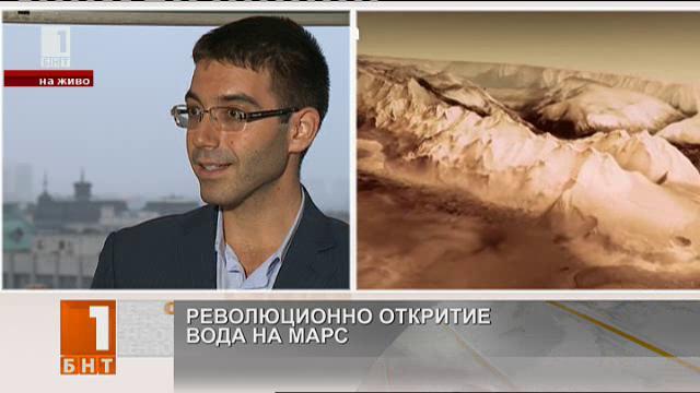 Революционно откритие - вода на Марс