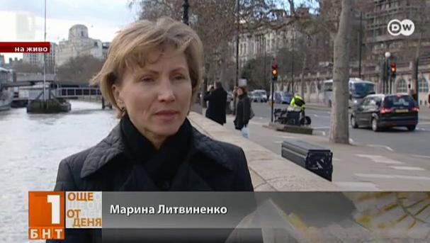 Вдовицата на Литвиненко иска независимо разследване за смъртта му