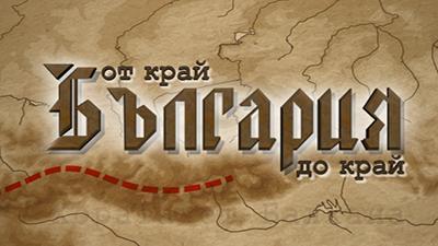 Споделете разказите си на фейсбук страницата на България от край до край