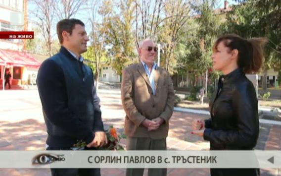 30.11.2013: С Орлин Павлов в село Тръстеник