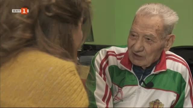 Атлетът Танчо Тенев - с енергия и дух на 92