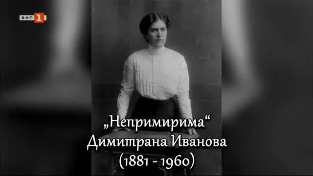 Вдъхновяващите българи: Димитрана Иванова (1881-1960)