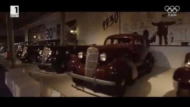 Аутоуърлд - най-голямата автомобилна колекция в Европа