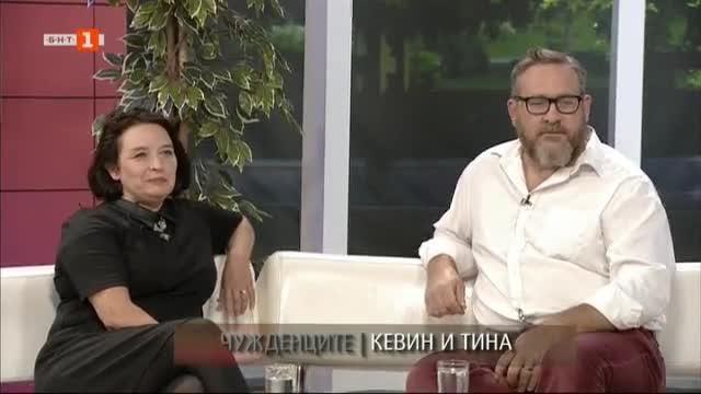Чужденците: Кевин и Тина от село Алино