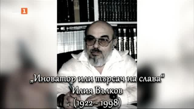 Вдъхновяващите българи: Илия Вълков - откривателят на брауновия газ