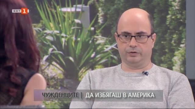 Чужденците: Американецът от български произход Крис Георгиев