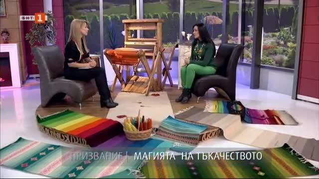 Магията на тъкачеството - разговор с Дарина Рахнева
