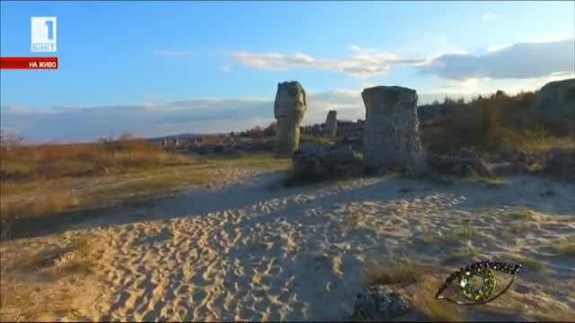 Побитите камъни - природен феномен