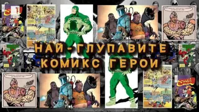 Най-безсмислените комикс герои