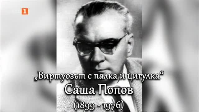 Вдъхновяващите българи: Прочутият цигулар и диригент маестро Саша Попов