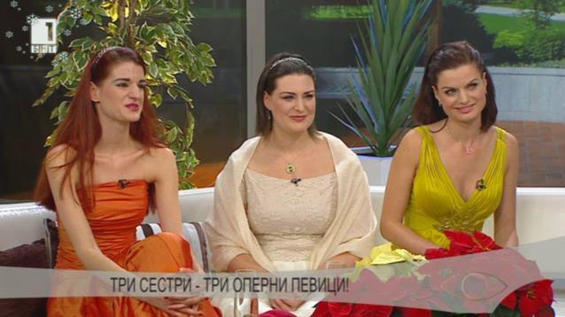 Три сестри - три оперни певици