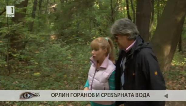 Орлин Горанов и сребърната вода