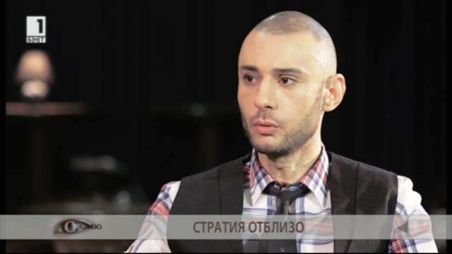 Отблизо: Музикантът със старобългарското име Стратия