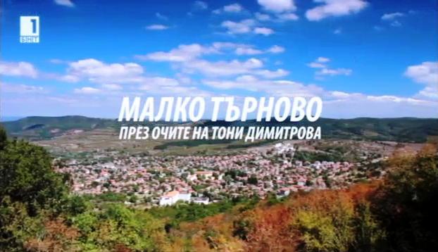 """""""България отблизо"""" – Малко Търново през очите на Тони Димитрова"""