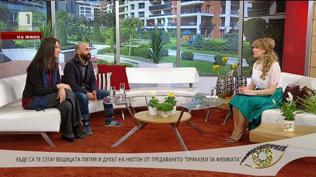 """""""Къде са те сега"""": Явор Гигов и Адрияна Найденова"""