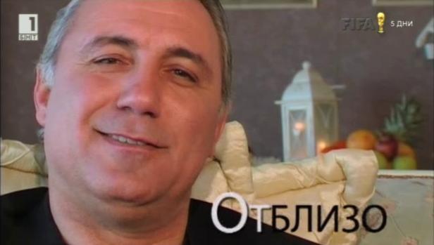 Христо Стоичков отблизо