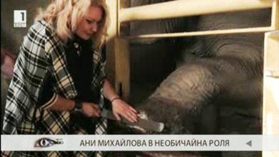 С актрисата Ани Михайлова в Столичния зоопарк