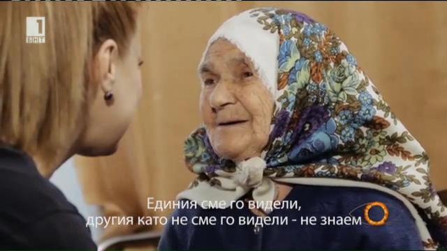 В рубриката Столетниците - среща с баба Афизе