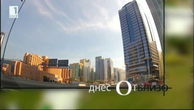 Абу Даби и Дубай - там, където всичко е най
