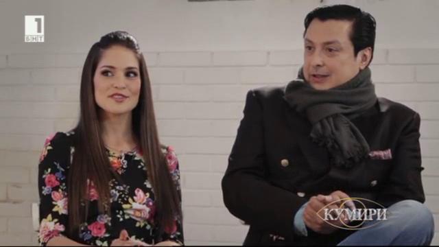 Кумири: Среща с Васил Петров и Весела Бонева