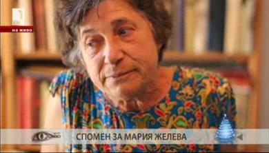 Спомен за първата Първа дама - Мария Желева