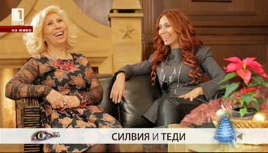 Силвия и Теди Кацарови в рубриката Семейни връзки