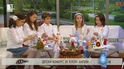 Децата и куклите в конкурса Виж моя ангел