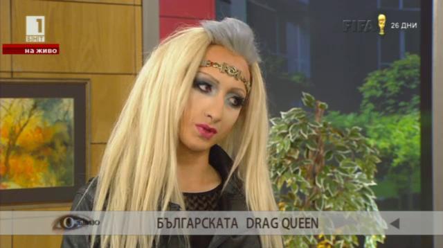 Българската Drag queen