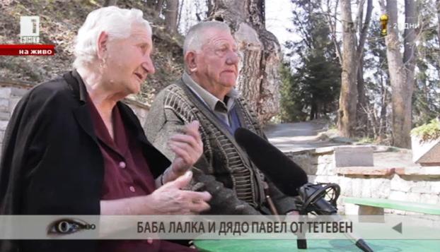 Една любов на 70 години