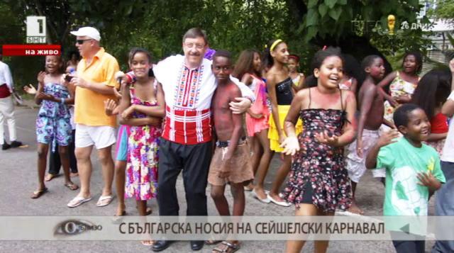 С българска носия на сейшелски карнавал