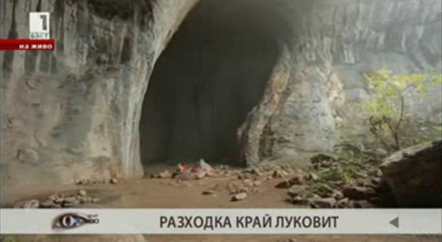 България отблизо: Разходка край Луковит