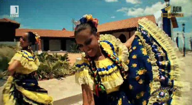 Светът отблизо: Никарагуа